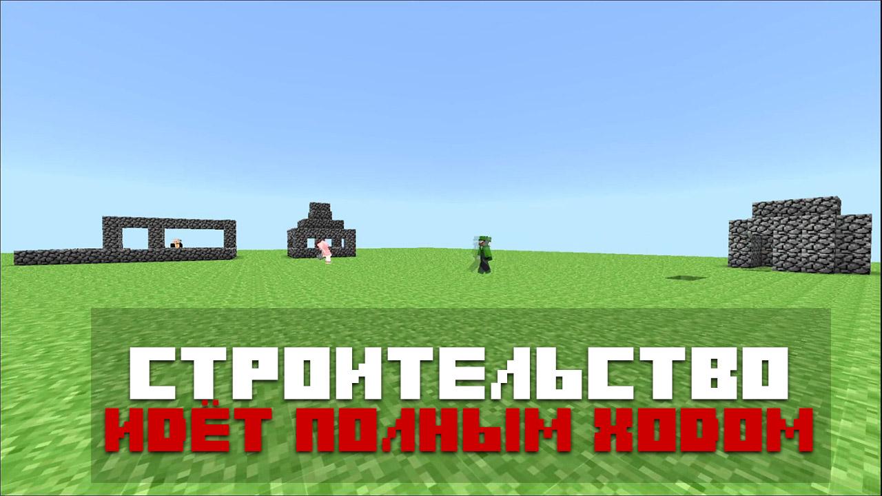 Карта вернёмся в самое начало на Minecraft PE