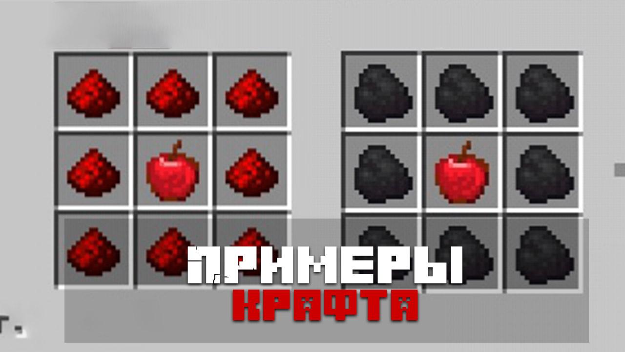 Мод яблоки на Minecraft PE