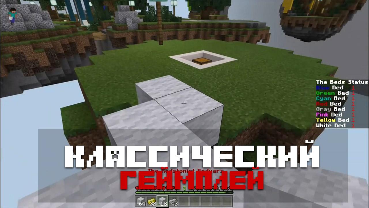 Карта защита кровати на Minecraft PE