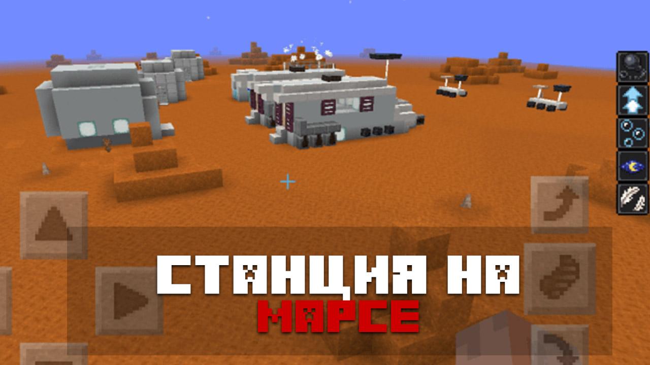 Карта жизнь на Марсе на Minecraft PE