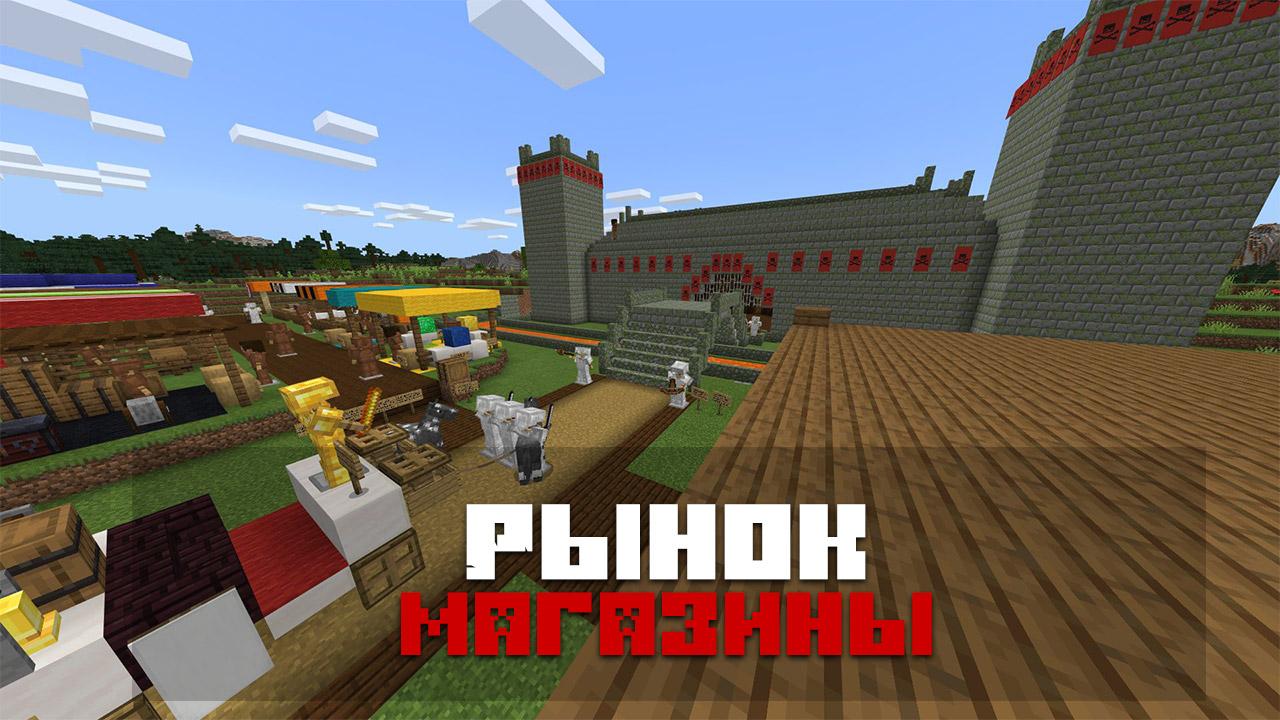 Карта жизнь в средневековье на Minecraft PE