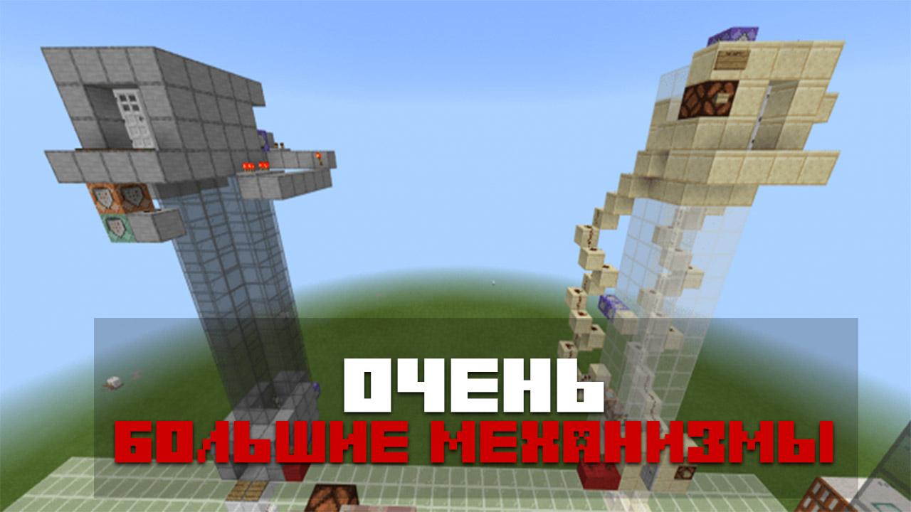 Карта 5 лифтов из красной пыли на Minecraft PE