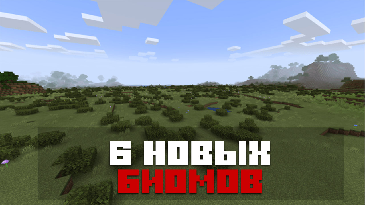 Мод биопленция на Minecraft PE