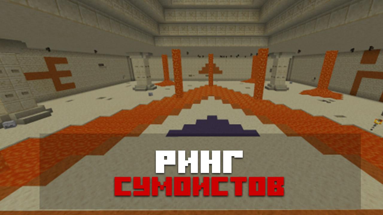 Карта битва Сумо на Minecraft PE