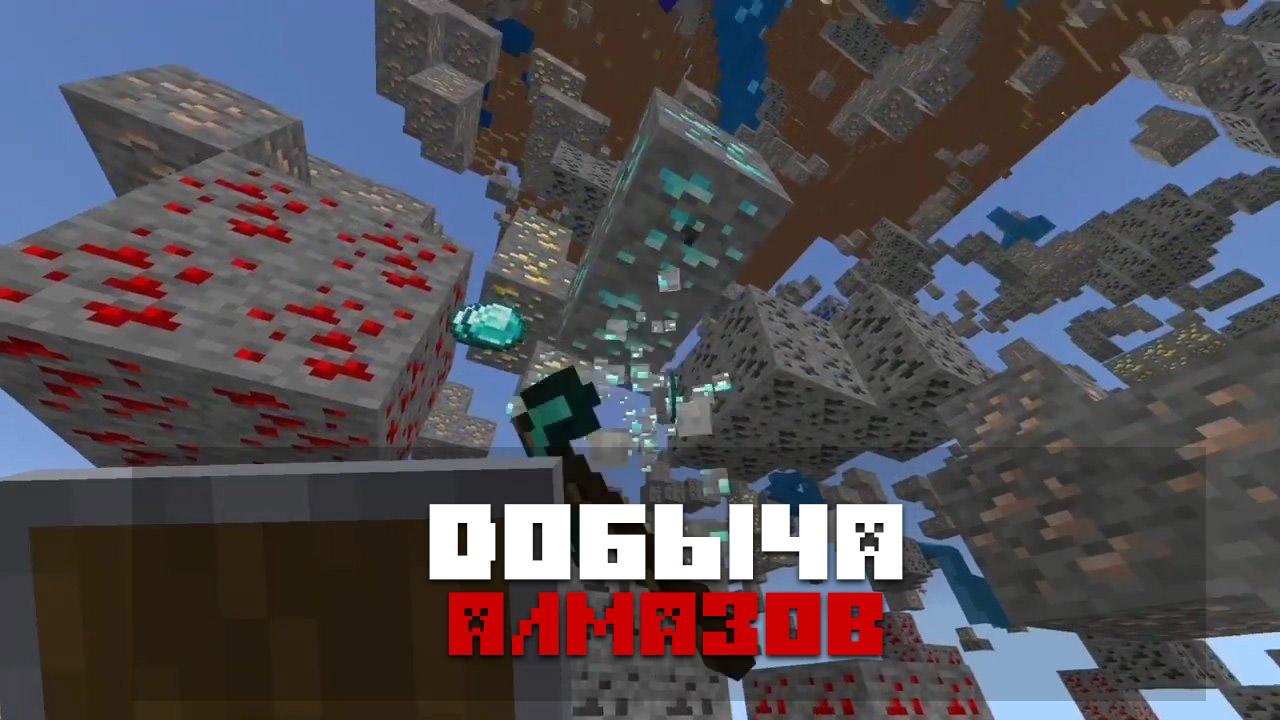 Текстуры для поиска алмазов на Minecraft PE