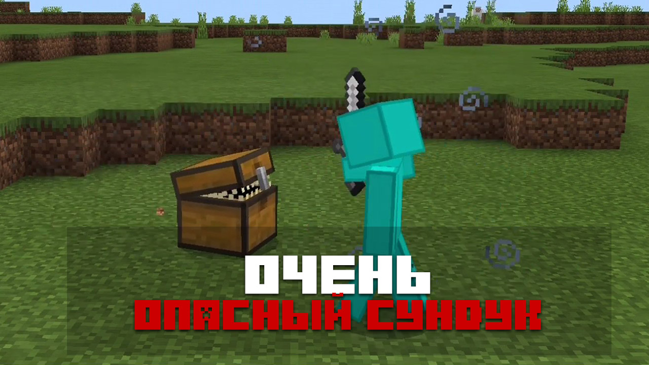 Мод добавление Мимика на Minecraft PE