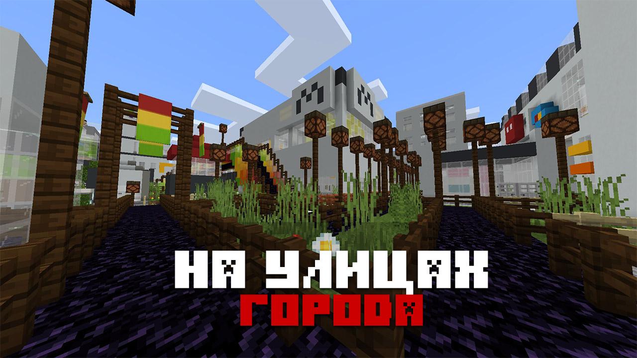 Карта Домсити на Minecraft PE