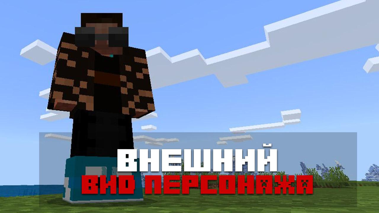 Текстуры DripCraft на Minecraft PE