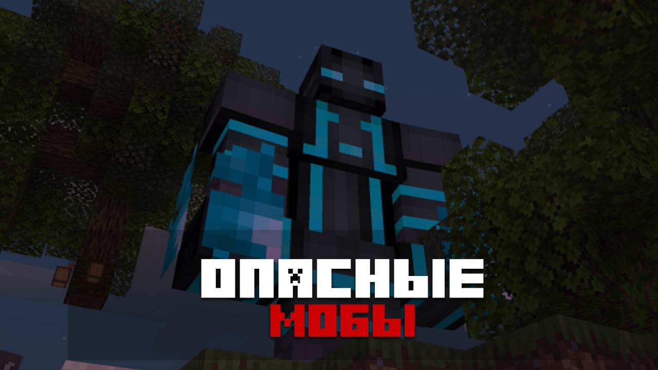 Мод Dungeon craft на Minecraft PE