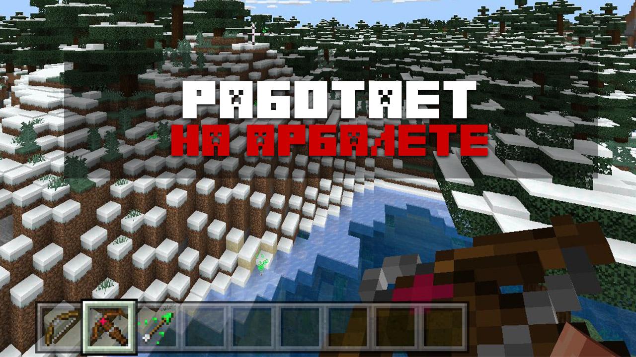 Текстуры Индикатор для лука на Minecraft PE