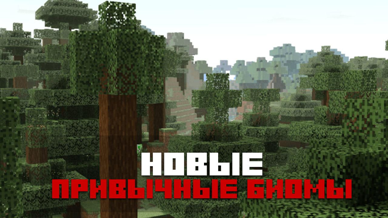 Текстуры Андский кондор на Minecraft PE