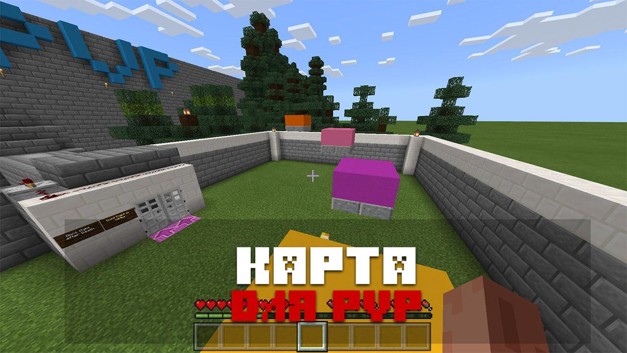 Карта конкурентная PvP битва на Minecraft PE