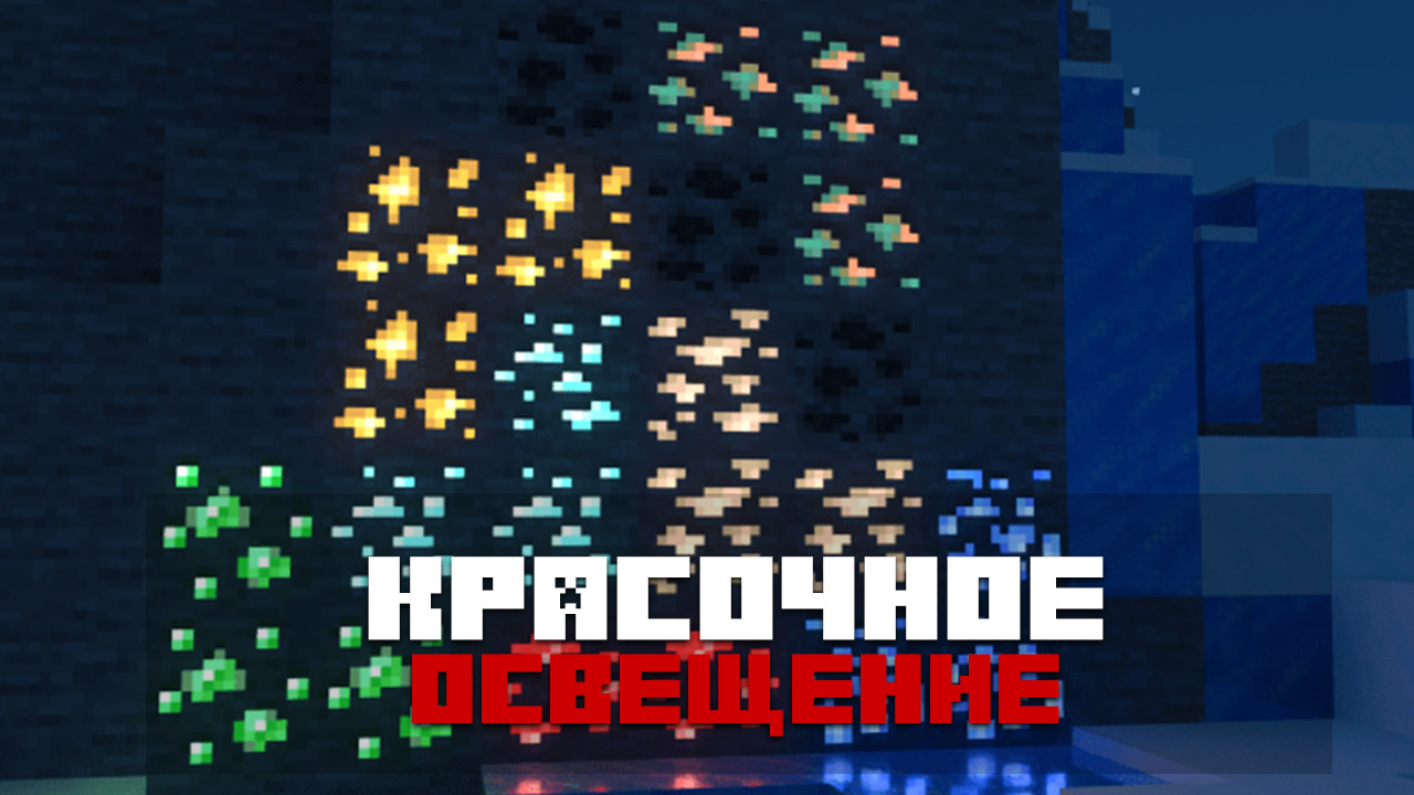 Текстуры Красивые шейдеры в стиле RTX на Minecraft PE
