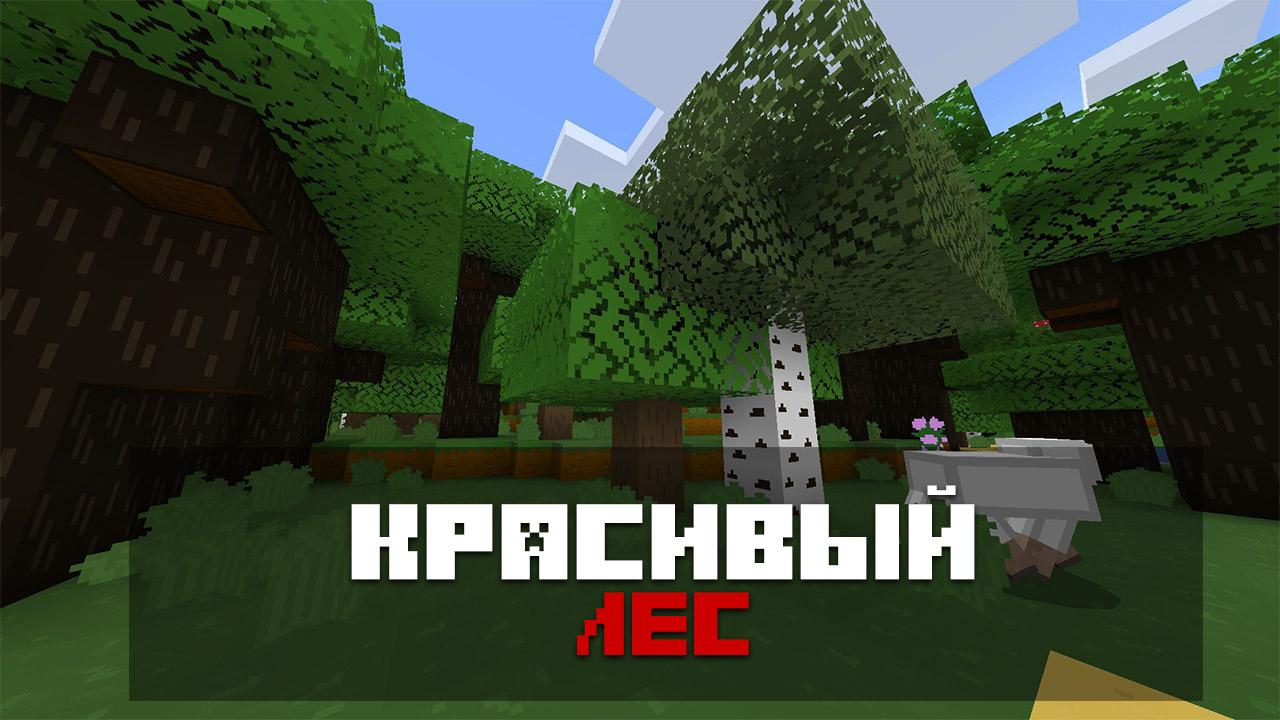Текстуры ЛулуКрафт на Minecraft PE