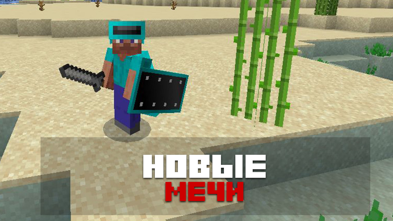 Текстуры Маленький комплект мечей на Minecraft PE