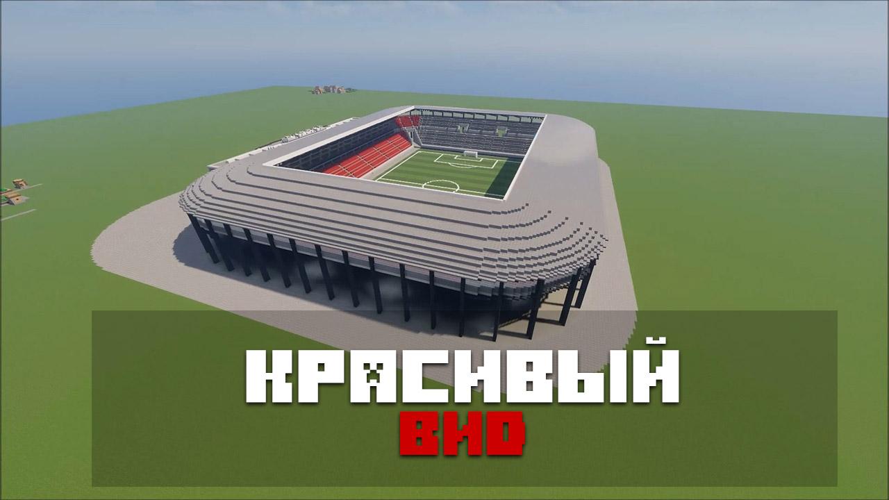 Карта Набор стадионов на Minecraft PE