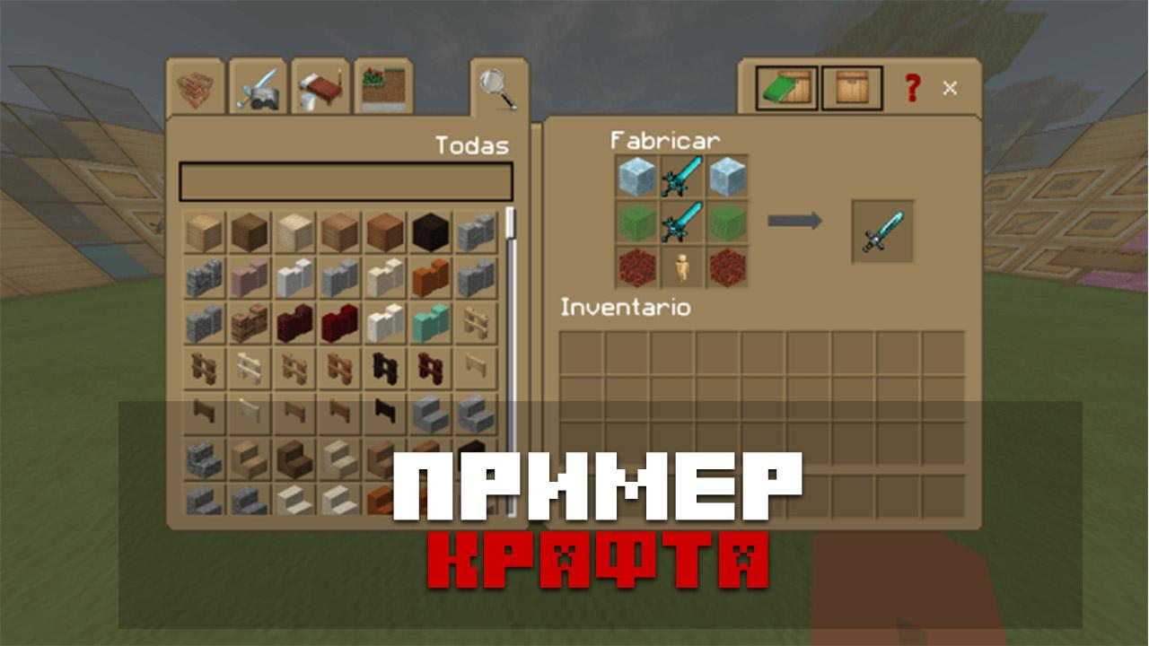 Мод модернизируемые супер-мечи на Minecraft PE