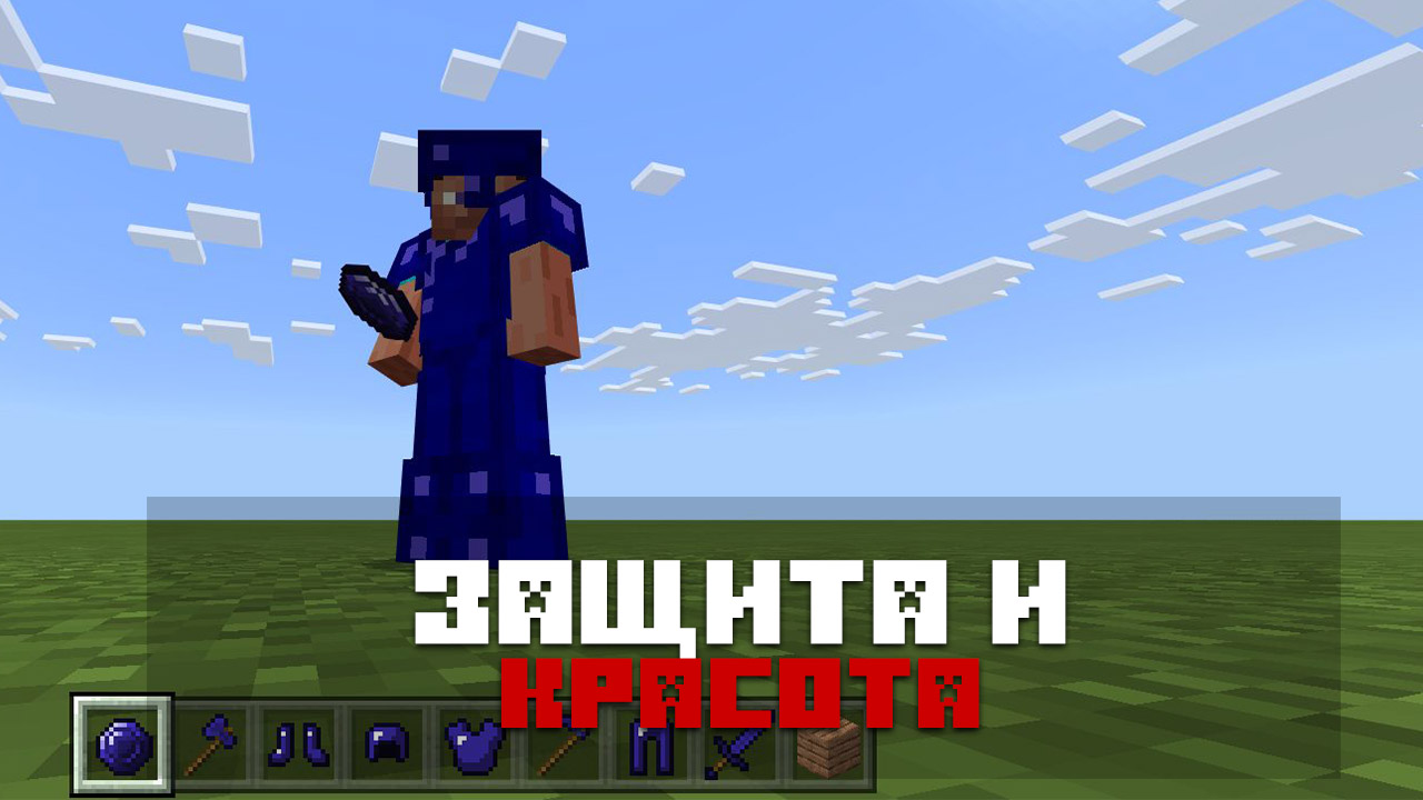 Мод на сапфиры на Minecraft PE