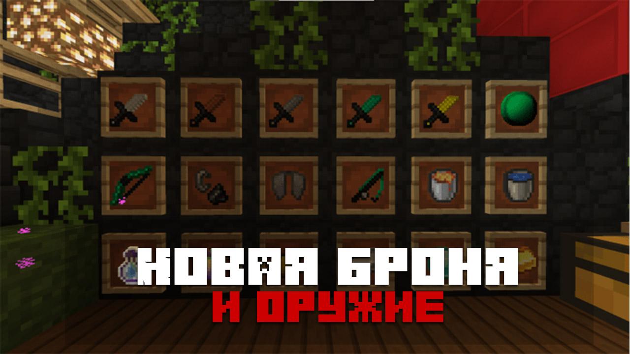 Текстуры набор Одиссей на Minecraft PE