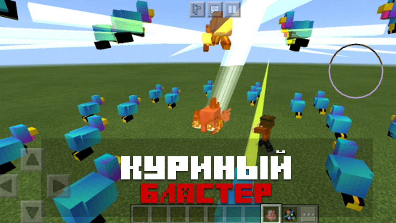Мод невероятный Ви-Джей Босс на Minecraft PE