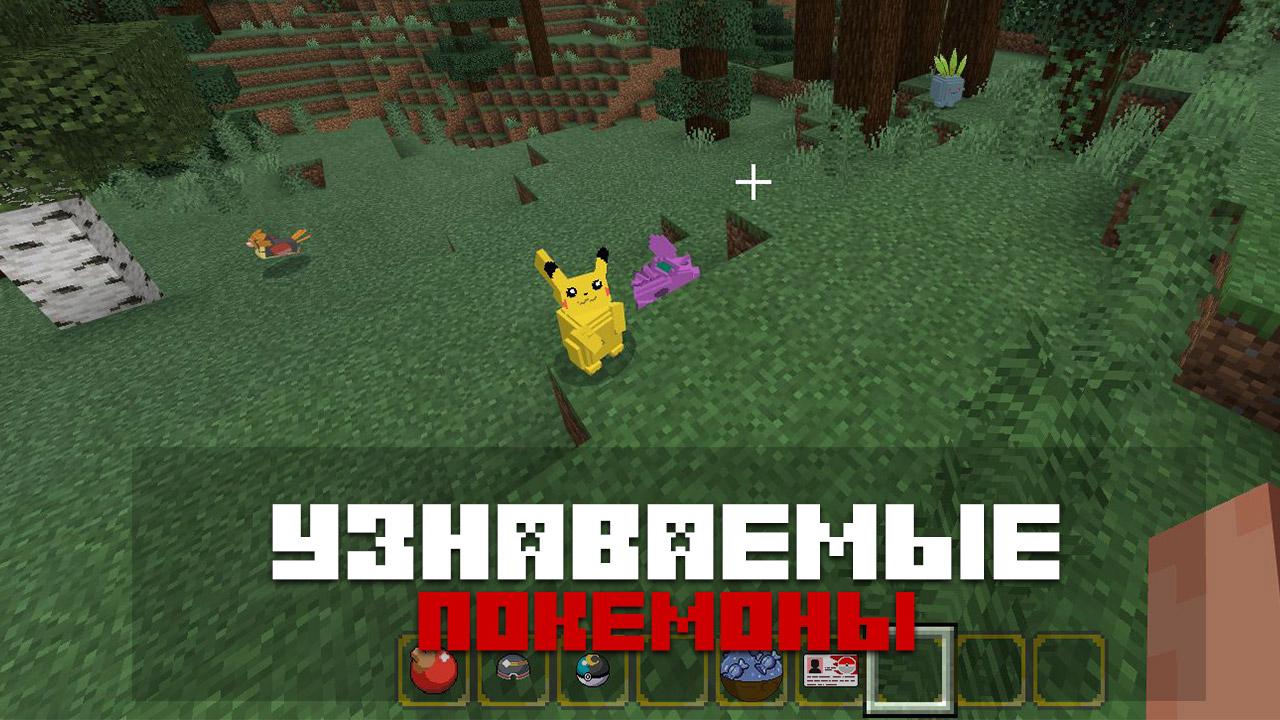 Мод новые покемоны на Minecraft PE
