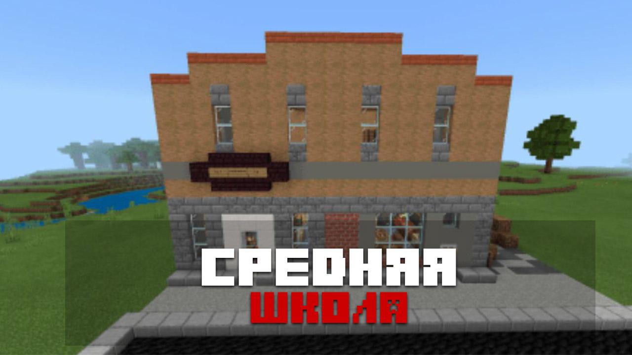Карта Очень странные дела на Minecraft PE