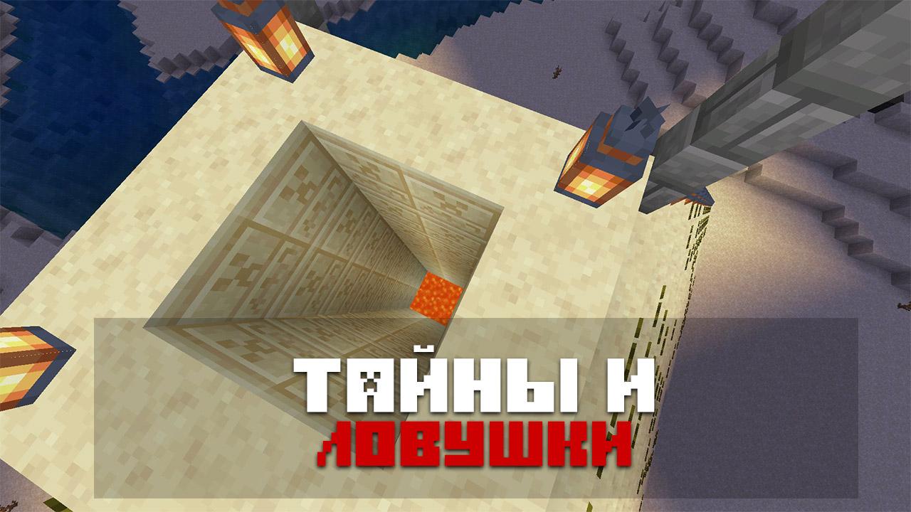 Карта Побег из затерянного храма Паркура на Minecraft PE