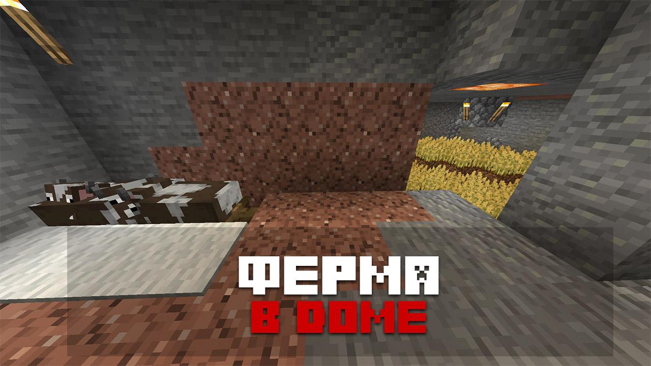 Мод Попробуй выживи часть 1 на Minecraft PE