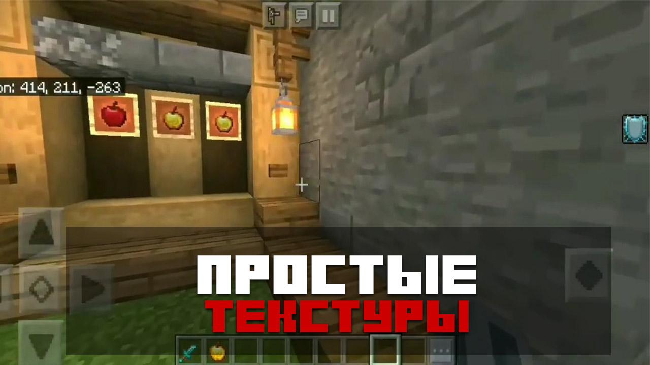 Текстуры простейший набор на Minecraft PE