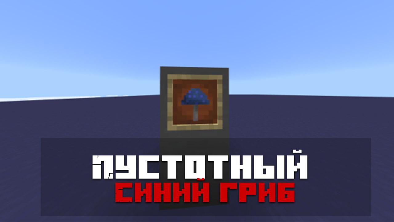 Мод Пустое измерение на Minecraft PE