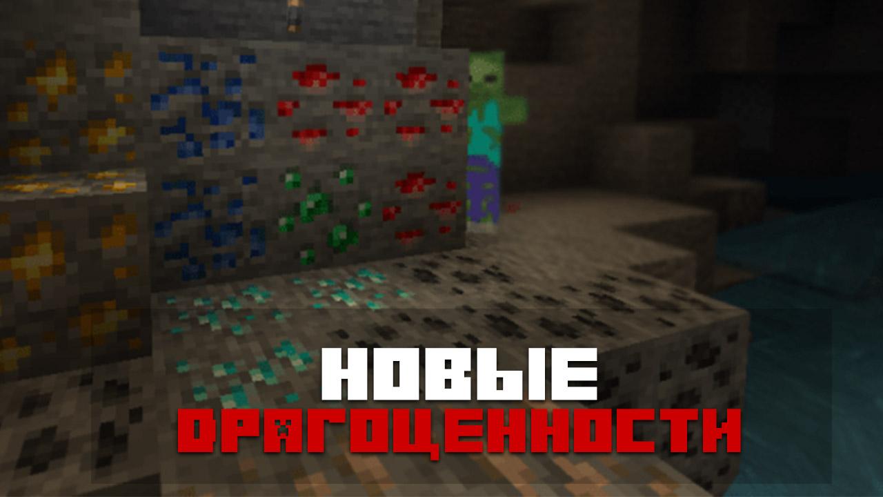 Текстуры реалистичные иконки на Minecraft PE