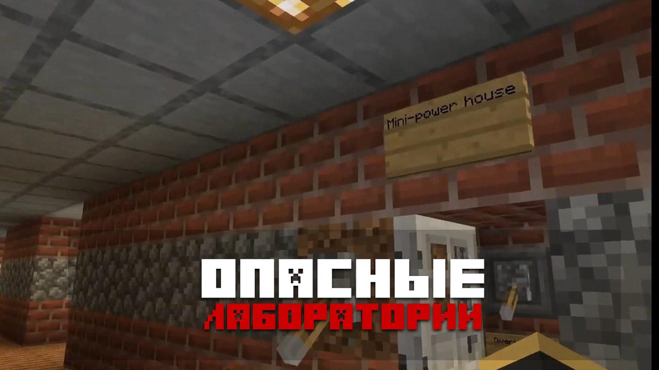 Карта реанимация на Minecraft PE