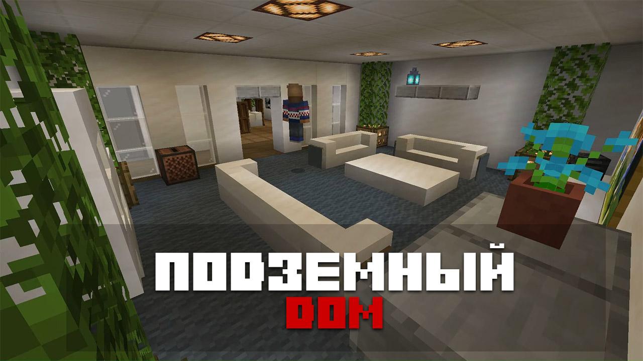 Карта секретный подземный дом на Minecraft PE
