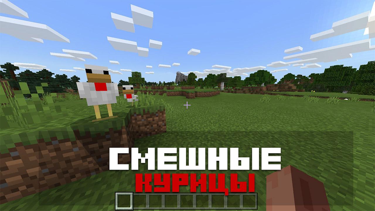 Текстуры Смешные мобы на Minecraft PE