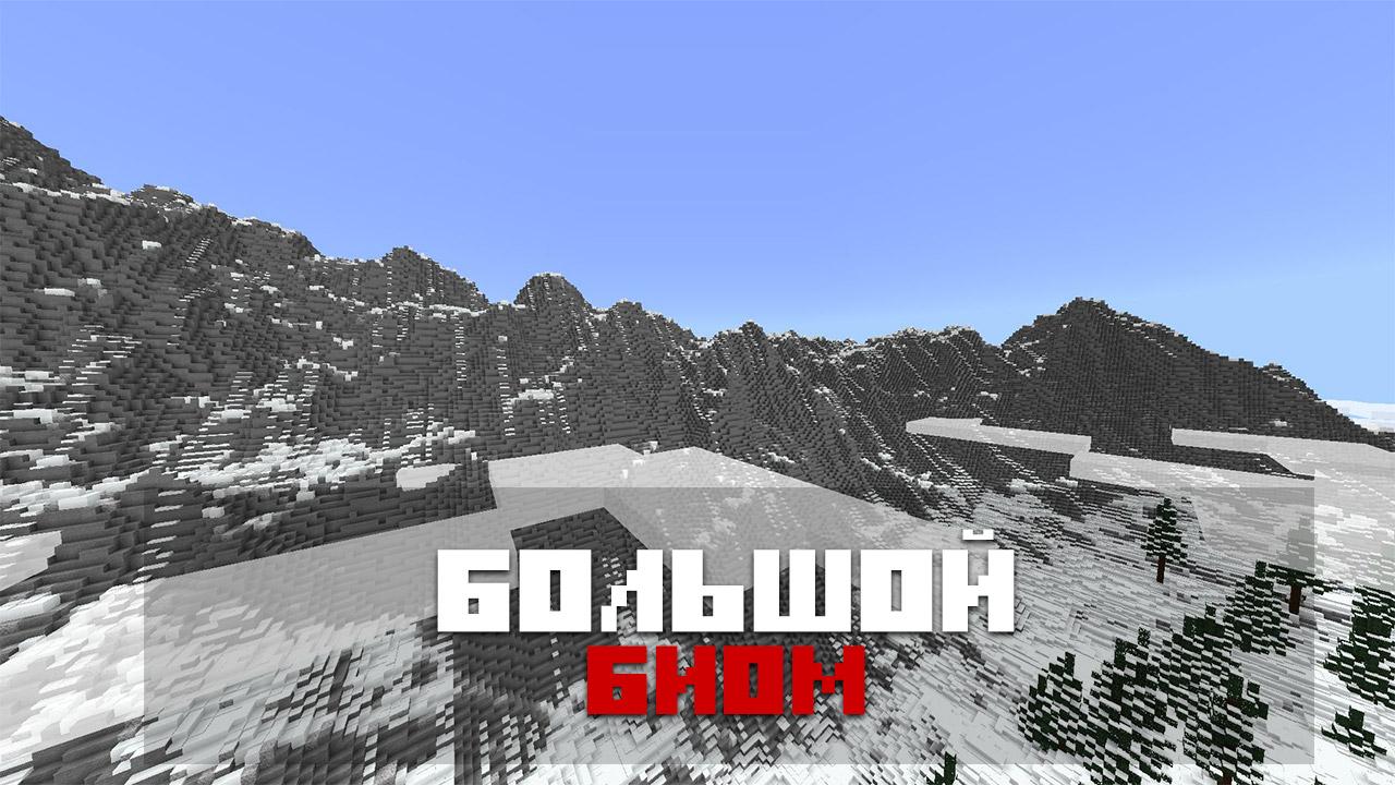 Карта Снежные горы на Minecraft PE