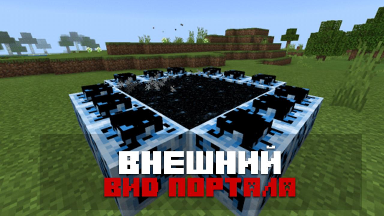 Текстуры старая версия портала на Minecraft PE