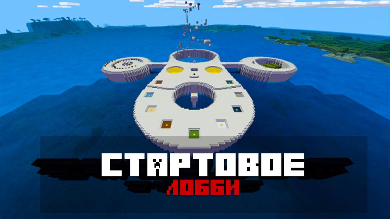 Карта сумо вечеринка на Minecraft PE