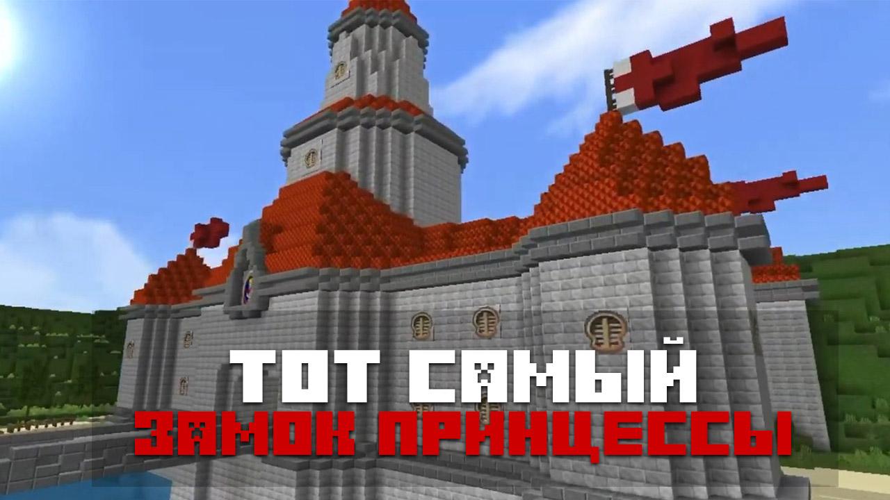Карта Супер Марио на Minecraft PE