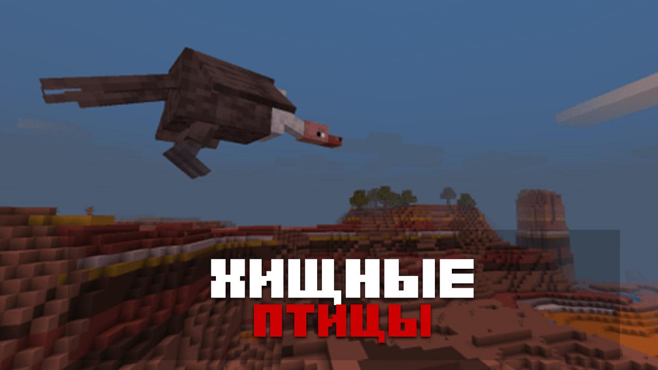 Мод терракотовое расширение на Minecraft PE