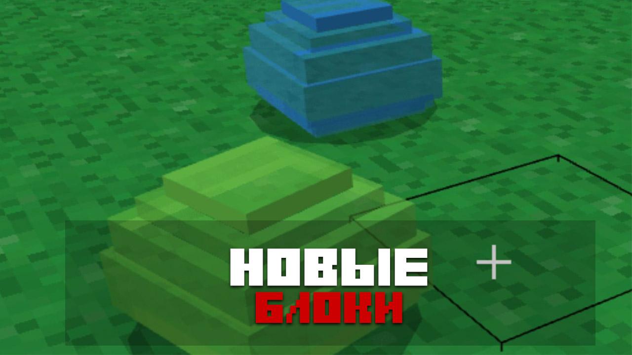 Мод террария крафт на Minecraft PE