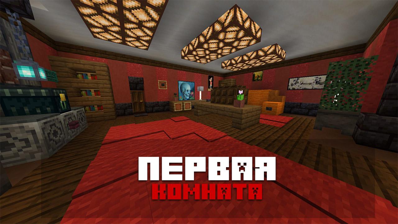 Карта усадьба Спрингвуд на Minecraft PE