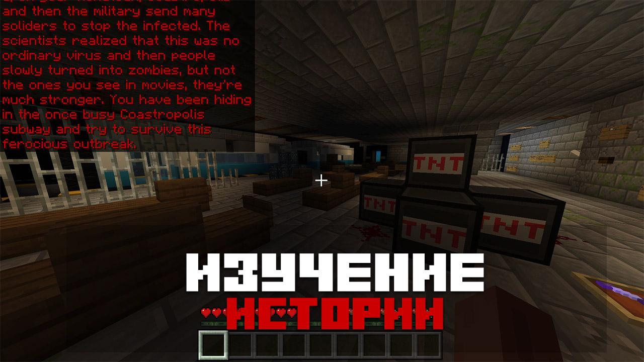 Карта враждебность первая версия на Minecraft PE
