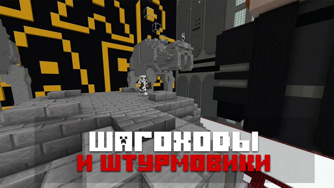 Карта Звёздные Войны битва при Крейте на Minecraft PE