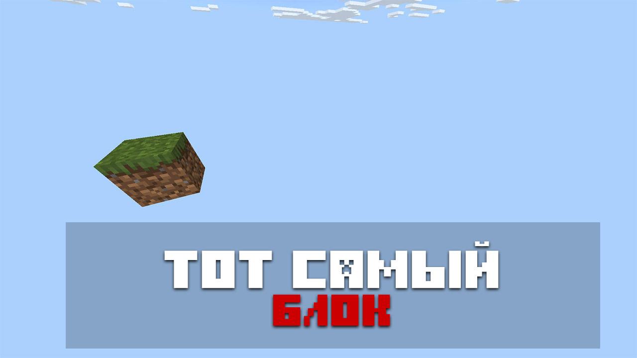Карта Невероятное выживание на одном блоке на Minecraft PE