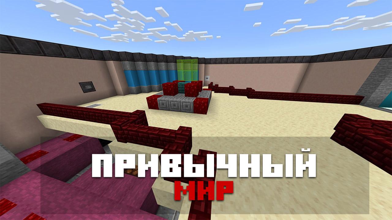Карта Among Us на Minecraft PE