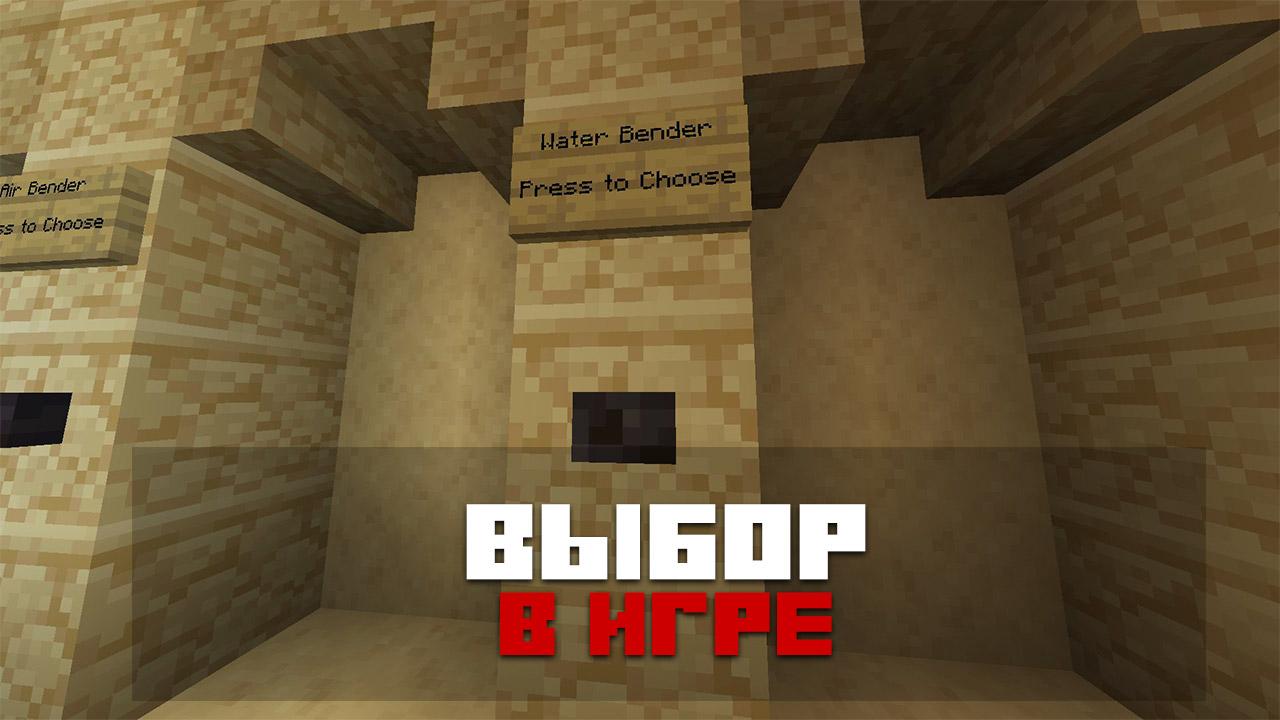 Карта арена аватара на Minecraft PE