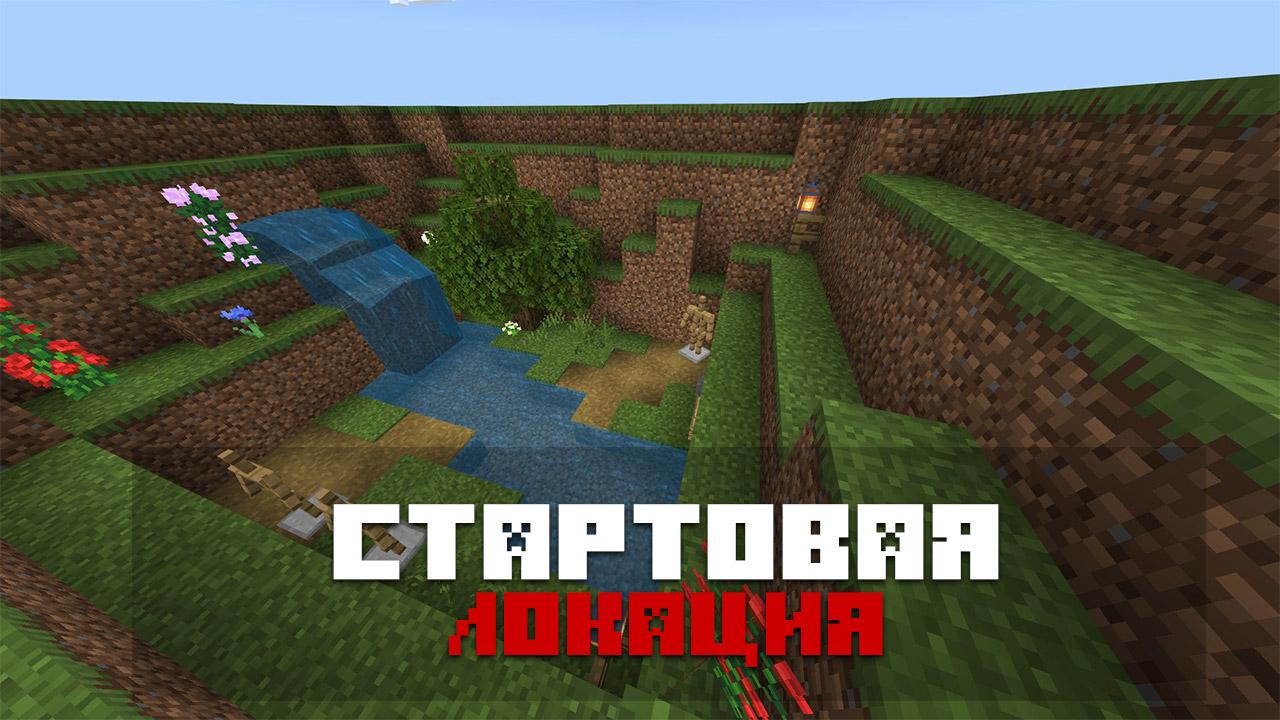 Карта BedWars 1 на 1 на Minecraft PE