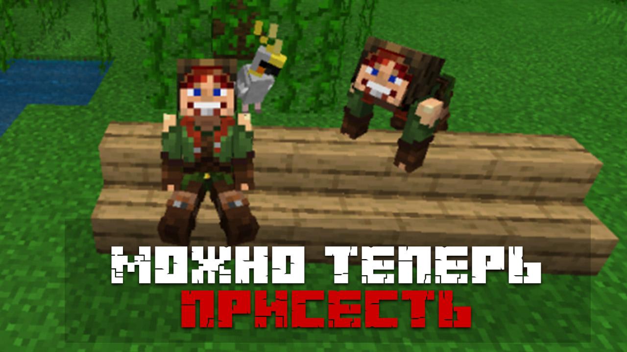 Карта больше движений на Minecraft PE