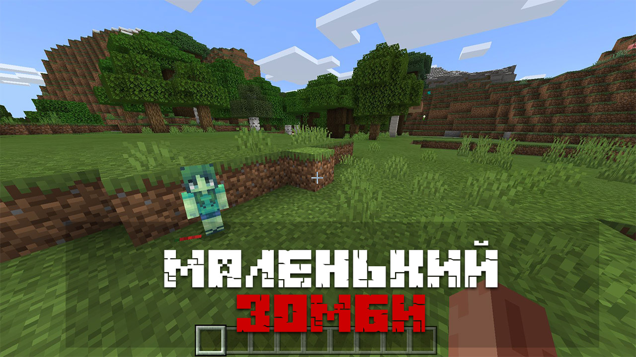 Карта больше зомби на Minecraft PE