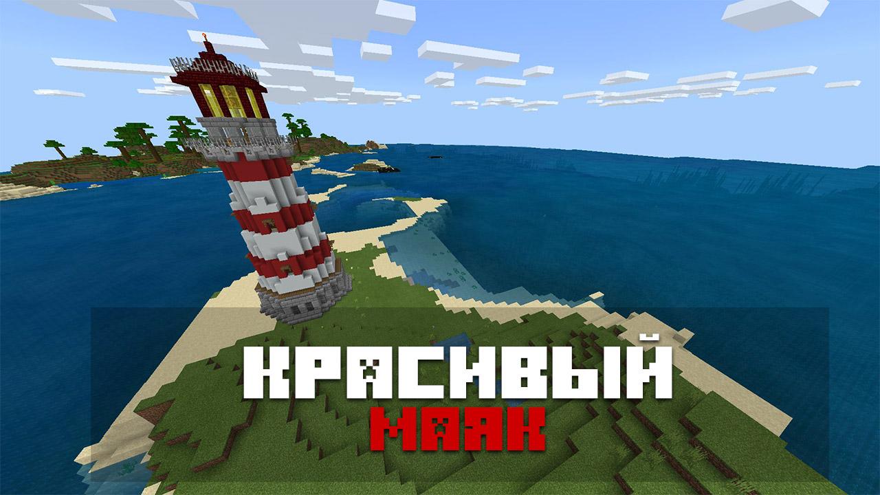 Карта Куры лежали. Что?! на Minecraft PE